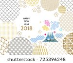 happy new year 2018. template... | Shutterstock .eps vector #725396248