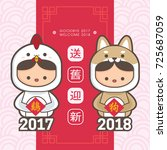 2018 chinese new year greeting... | Shutterstock .eps vector #725687059