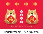2018 year of dog greeting card... | Shutterstock .eps vector #725702596