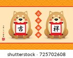 2018 year of dog greeting card... | Shutterstock .eps vector #725702608
