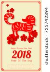 2018 chinese new year paper... | Shutterstock .eps vector #725742394