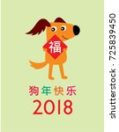 chinese new year 2018 greeting...   Shutterstock .eps vector #725839450