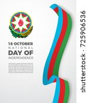 baku vector and azerbaijan flag ... | Shutterstock .eps vector #725906536