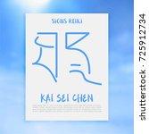 non traditional reiki symbols.... | Shutterstock .eps vector #725912734