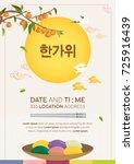hangawi festival  written in... | Shutterstock .eps vector #725916439