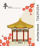 vector chinese traditional... | Shutterstock .eps vector #726191314