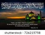 Small photo of Calligraphy of Quran verse, Surah Taha 20:14 on image of Selat Melaka Mosque, Malaysia
