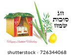 "sukkot greeting text ""happy... 
