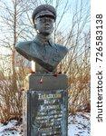 "Small photo of KUZOVLEVO, RUSSIA - NOVEMBER 2016: Field of military glory 1812 and 1941 - memorial complex ""Vysota dlinnaya"". V.V. Talalikhin - a fighter pilot"