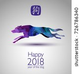 happy 2018  year of the dog.... | Shutterstock .eps vector #726786340