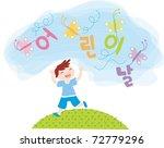 happy anniversary | Shutterstock .eps vector #72779296