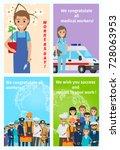 four color congratulatory cards ... | Shutterstock .eps vector #728063953