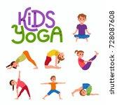 yoga kids poses set. cute...   Shutterstock . vector #728087608