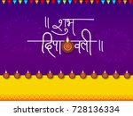 vector illustration of hindi... | Shutterstock .eps vector #728136334