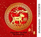 year of the dog  chinese zodiac ...   Shutterstock .eps vector #728332858