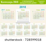 calendar grid 2018 in russian... | Shutterstock .eps vector #728599018