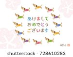 new year card with colorful... | Shutterstock .eps vector #728610283