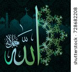 islamic calligraphy allah can... | Shutterstock .eps vector #728682208