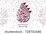vector of national day in... | Shutterstock .eps vector #728702680