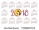 vector calendar for 2018 on... | Shutterstock .eps vector #728884510