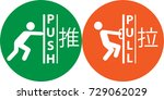 push and pull icon  nameplate | Shutterstock .eps vector #729062029