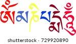 tibetan auspicious chant