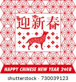 happy chinese new year  | Shutterstock .eps vector #730039123