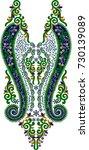 hungarian folk art  | Shutterstock .eps vector #730139089
