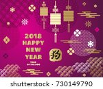 happy  2018 new year. template...   Shutterstock .eps vector #730149790
