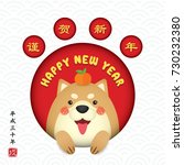 japanese new year   2018... | Shutterstock .eps vector #730232380