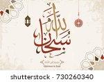 vector of arabic calligraphy... | Shutterstock .eps vector #730260340