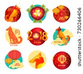 set of new year 2018 icons... | Shutterstock .eps vector #730266406