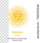 manipura. chakra vector... | Shutterstock .eps vector #730294336