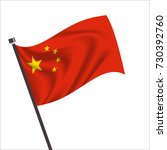 flag of china. china icon... | Shutterstock .eps vector #730392760