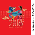 2018 chinese new year  year of... | Shutterstock .eps vector #730468936