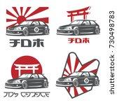 old japanese car logo  emblems... | Shutterstock .eps vector #730498783