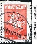 belarus   circa 1992  stamp... | Shutterstock . vector #73052881
