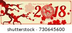 2018 chinese new year paper... | Shutterstock .eps vector #730645600
