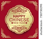 happy chinese new year on gold... | Shutterstock .eps vector #730730290