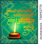 happy diwali background with... | Shutterstock .eps vector #730952770
