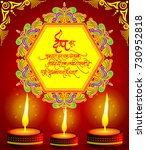 happy diwali background with... | Shutterstock .eps vector #730952818