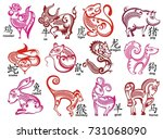 chinese zodiac signs design set   Shutterstock .eps vector #731068090