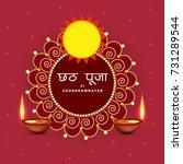 chhath puja vector illustration ...   Shutterstock .eps vector #731289544