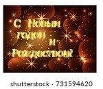 inscription in russian happy... | Shutterstock .eps vector #731594620