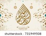 vector of mawlid al nabi.... | Shutterstock .eps vector #731949508