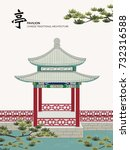 vector chinese traditional... | Shutterstock .eps vector #732316588
