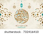 vector of mawlid al nabi.... | Shutterstock .eps vector #732416410