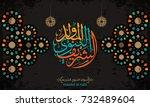 vector of mawlid al nabi.... | Shutterstock .eps vector #732489604