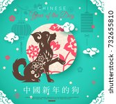 greeting card for 2018 chinese... | Shutterstock .eps vector #732655810