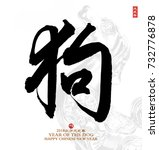 2018 is year of the dog chinese ... | Shutterstock . vector #732776878